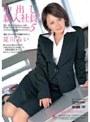 DMMアダルト [中出し新入社員5 夏川るい] DVD通販