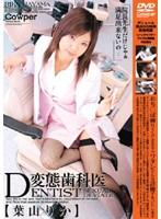 変態歯科医 葉山りか [DVD]