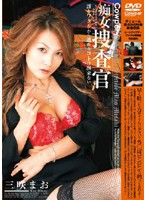 「痴女捜査官 三咲まお」のパッケージ画像