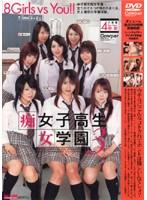 「女子校生痴女学園 3」のパッケージ画像