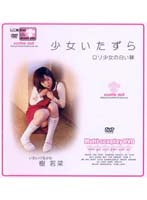 「少女いたずら ロリ少女の白い躰」のパッケージ画像