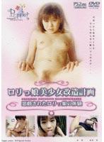 「ロリっ娘美少女改造計画 ~悪戯されたロリっ娘の体験~」のパッケージ画像