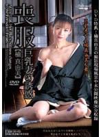喪服 〜巨乳妻の誘惑〜