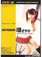 「100 PERCENT SAYAKA TSUTSUMI」のパッケージ画像