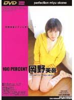 「100 PERCENT MIYU OKANO」のパッケージ画像