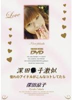 「深田●子激似 憧れのアイドルがこんなコトしてたら」のパッケージ画像