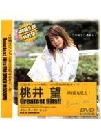 「Greatest Hits!! 桃井望」のパッケージ画像