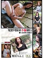 「鬼怒川温泉不倫旅行 野宮りんこ」のパッケージ画像