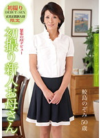 「初撮り新人お母さん 鮫島のぞみ 50歳」のパッケージ画像