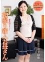 初撮り新人お母さん 有賀万彩子 42歳