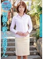 「初撮り新人お母さん 倉澤真代 38歳」のパッケージ画像