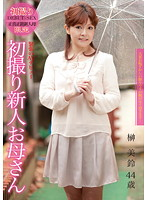 「初撮り新人お母さん 榊美鈴 44歳」のパッケージ画像