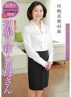 「初撮り新人お母さん 川嶋美穂 43歳」のパッケージ画像