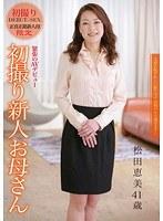 初撮り新人お母さん 松田恵美 41歳