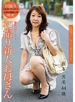 「初撮り新人お母さん 笹本芳美 44歳」のパッケージ画像
