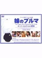 「妹のブルマ スーパーコレクション VOL.01」のパッケージ画像
