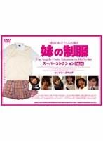 「妹の制服 スーパーコレクション VOL.04」のパッケージ画像