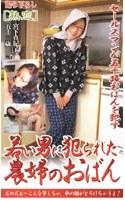 「若い男に犯られた農婦のおばん」のパッケージ画像