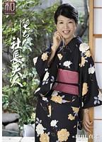 「服飾考察シリーズ 和装美人画報 vol.6 堕ちた社長夫人 和田真希」のパッケージ画像