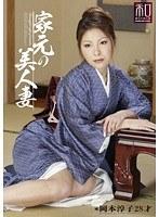 「服飾考察シリーズ 和装美人画報 vol.09 家元の美人妻 岡本淳子」のパッケージ画像