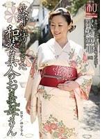 「服飾考察シリーズ 和装美人画報 vol.14 故郷から訪ねてきた、和装美人のお義母さん 沢村麻耶」のパッケージ画像
