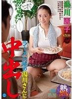 けんじ君は熟女好き ラーメン屋の湯川さんに中出し 湯川麗子