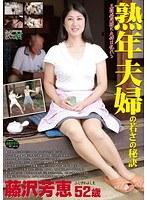熟年夫婦の若さの秘訣 藤沢芳恵 52歳