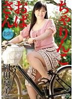 ちゃりんこおばさん 岡田京子