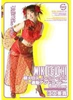 「萌えコス。[amtd-miki] 〜通販アンドロイド〜 江口美貴」のパッケージ画像