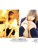 「LOVE◆制服美少女 #02」のパッケージ画像