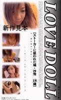 「LOVE DOLL [ストーカーに狙われた娘 沙雪 18歳]」のパッケージ画像