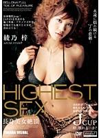 「HIGHEST SEX 長身美女絶頂 綾乃梓」のパッケージ画像
