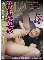 「社畜輪姦 上司の女はマ●コの締まりがひと味違う」のパッケージ画像