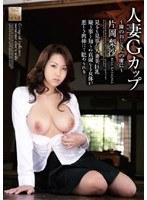 「人妻Gカップ 〜隣のおじさんの虜に〜 片岡梨沙」のパッケージ画像