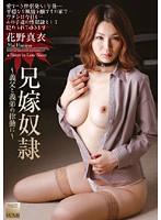 兄嫁奴隷/タカラ映像 [DVD]