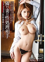 「隣の妻は性処理相手 真田春香」のパッケージ画像