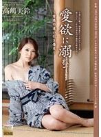 「愛欲に溺れて… 〜背徳の逢い引き情交〜 高嶋美鈴」のパッケージ画像