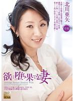 「欲に堕ち果てる妻 北川亜矢」のパッケージ画像
