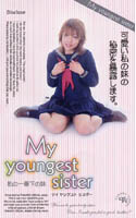 「My youngest sister 2」のパッケージ画像