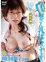 「真・奥さん乳揉みですよ!! [病院編] 関口恵都子」のパッケージ画像