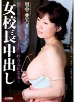 里中亜矢子 画像