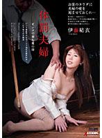「体罰夫婦 ビンタで刻む愛の印 伊藤結衣」のパッケージ画像
