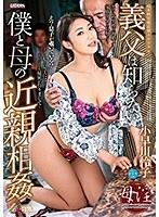 「義父は知らない僕と母の近親相姦 小早川怜子」のパッケージ画像