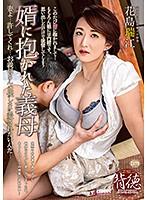「婿に抱かれた義母 花島瑞江」のパッケージ画像