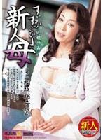 近親相姦 すごひすごひよ新人母 松坂聡子48歳