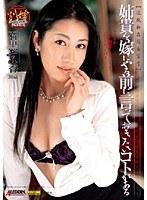 「姉貴を嫁にやる前に言っておきたいコトがある 石黒京香」のパッケージ画像