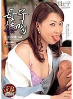 母子接吻 生田沙織