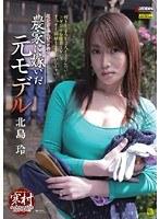 「農家に嫁いだ元モデル 北島玲」のパッケージ画像