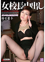 「女校長中出し 篠宮慶子」のパッケージ画像