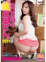 302号の桃尻奥さん。2011 香坂玲依寧 - 月額アダルトDVDレンタル - DMM.R18